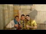 «новые года» под музыку Dj Xm - Новогодняя. Новый год с друзьями весело встречаем:). Picrolla
